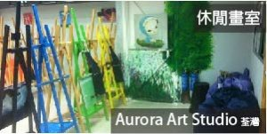 Aurora Art Studio