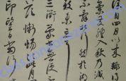 雷紹華書法工作室