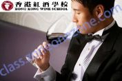 香港紅酒學校 Hong Kong Wine School