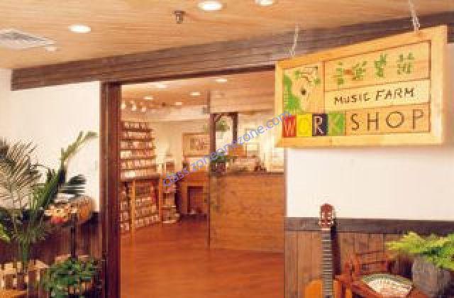音樂農莊教室 Music Farm Workshop -