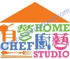 Home Chef Studio 有營廚藝
